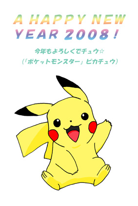 年賀イラスト2008 ポケットモンスター